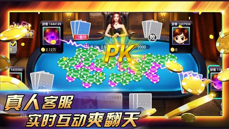 欢乐炸金花-真人欢乐炸金花疯狂版 screenshot-3