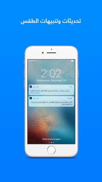 طقس العرب screenshot-4