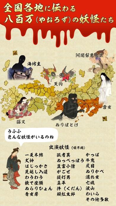 こわい日本昔話 ~侍が斬る怖い妖怪ゲーム~のスクリーンショット5