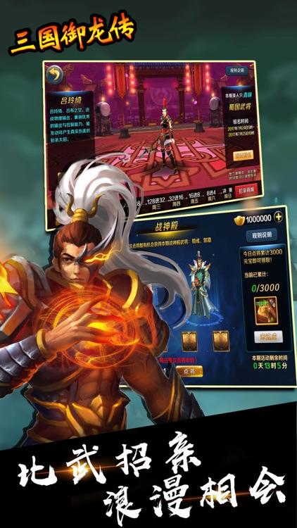 三国御龙传 screenshot-3