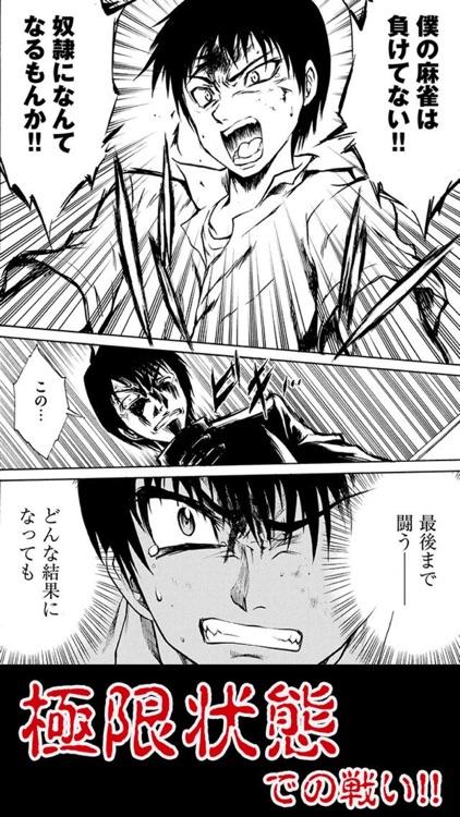 マジャン (漫画)