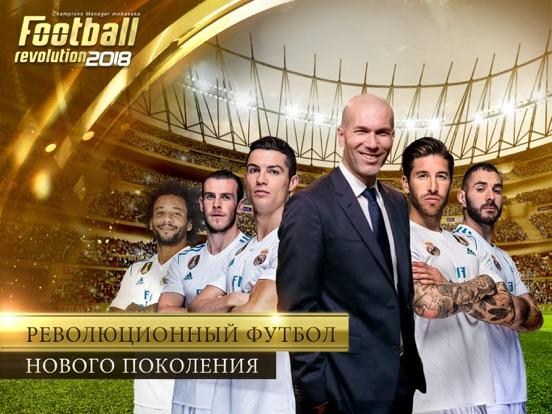 Football Revolution 2018 Скриншоты7