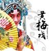 黄梅戏 - 中国戏曲艺术文化经典