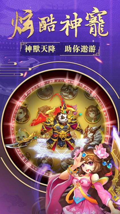 西游情缘-修仙回合制手游 screenshot-4