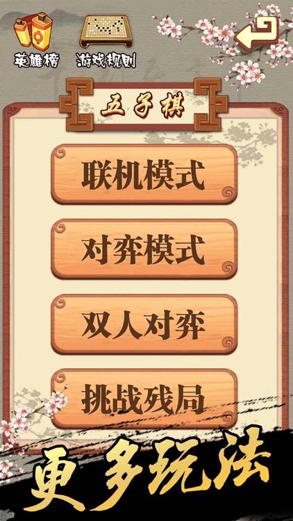 五子棋—天天玩单机版五子棋大师2 screenshot-4