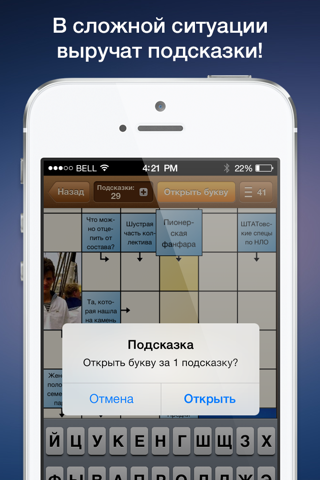 Сканворд Дня screenshot 3
