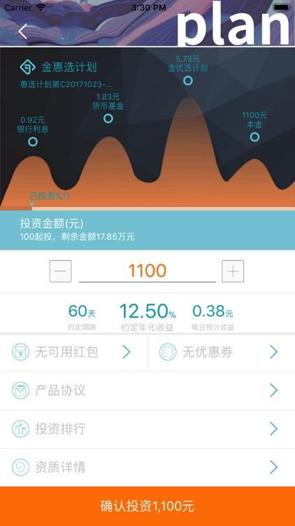 交金服 screenshot-1