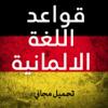 قواعد اللغة الالمانية