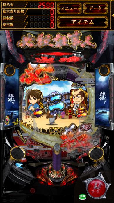 ぱちんこ 必殺仕事人V screenshot1
