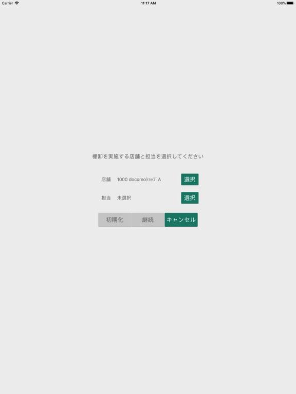 iPad Image of TM RFID棚卸