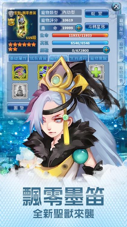 Efun-神鵰俠侶-金庸武俠正版授權 screenshot-4
