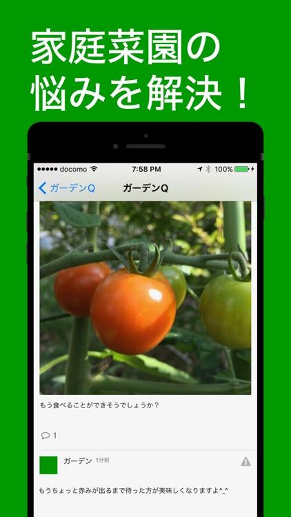 家庭菜園Q&Aアプリ-ガーデンQ Q&Aでお悩み解決 screenshot-3