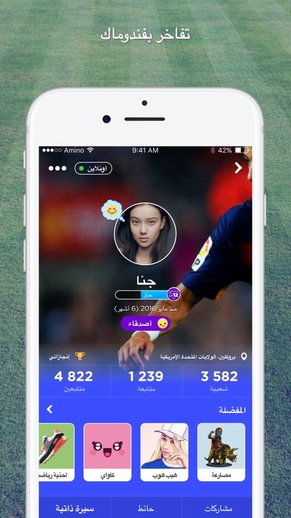 كرة قدم Amino screenshot-3