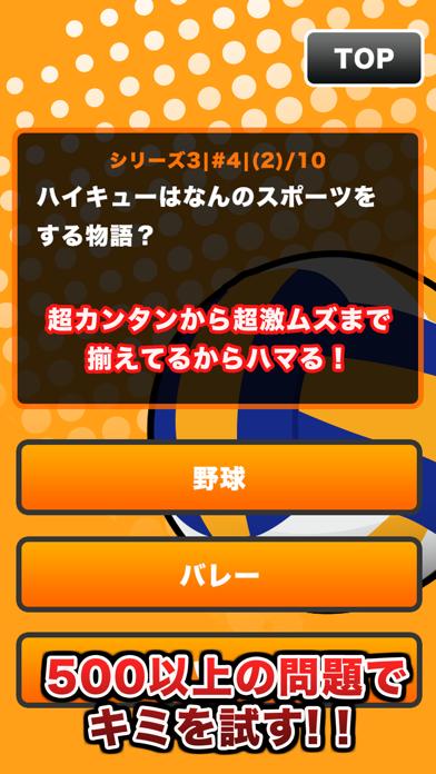 バレークイズ for ハイキュー!!のおすすめ画像2