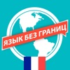 Французский. «Язык без границ»