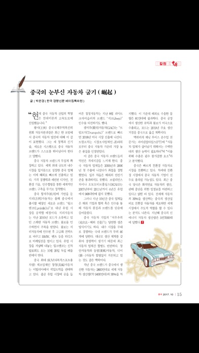 China (Korean) screenshot 5