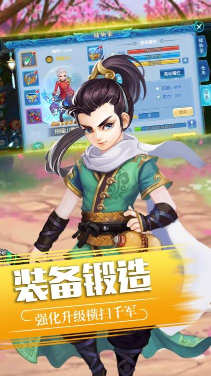 修仙灵缘OL-梦幻3D仙侠情缘手游 screenshot-4