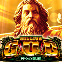 ミリオンゴッド-神々の凱旋-