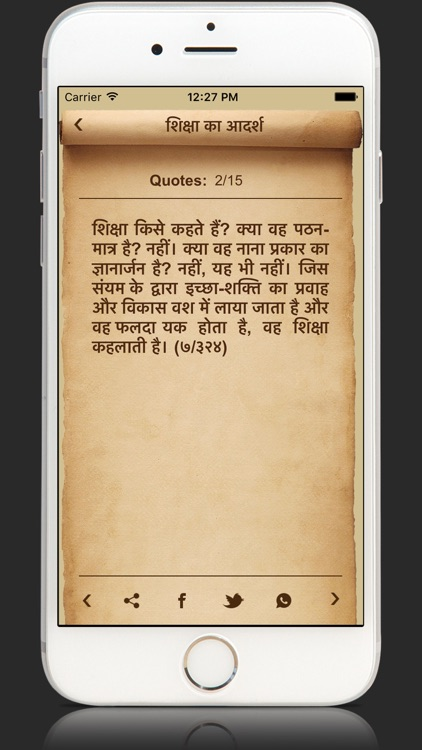 Voice Of Swami Vivekananda Quotes voot Collections screenshot-3
