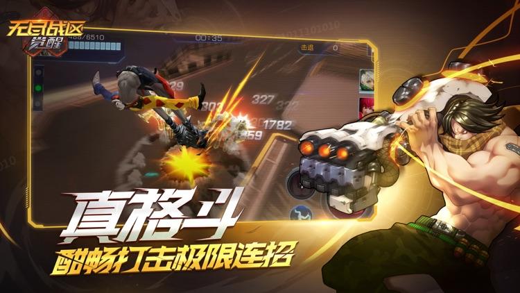 无尽战区·觉醒 screenshot-3