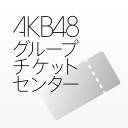 AKB48グループチケットセンター電子チケットアプリ