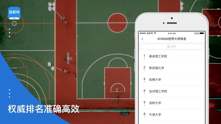 选校帝-留学选校出国必备神器 screenshot-4