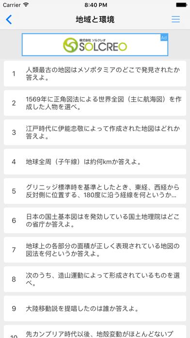 大学入試対策問題集〜地理〜のおすすめ画像4