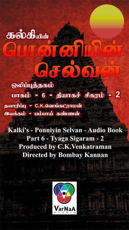 Ponniyin Selvan 6 Audio Ofline