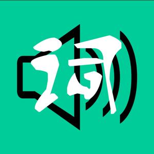 吟宋词 - Entertainment app