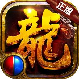 蓝月屠龙OL热血 - 烈火传奇游戏