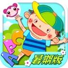 多多童谣学英语-暑期版 icon