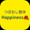 鶴岡 つぼおし整体 Happiness 公式アプリ