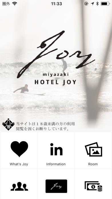 HOTEL Joy Styleのスクリーンショット1