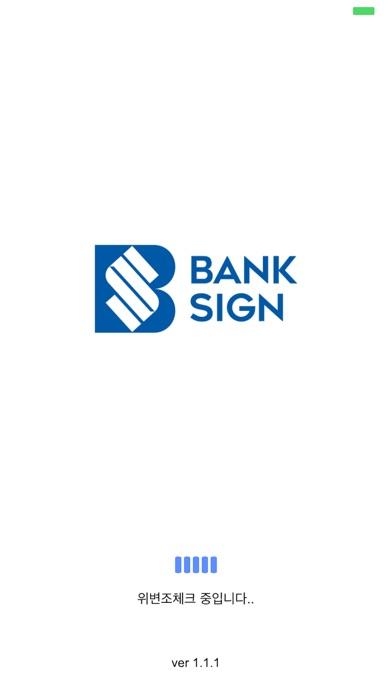 뱅크사인 (BankSign) 은행공동인증서비스 for Windows