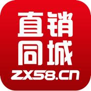 直销同城网zx58