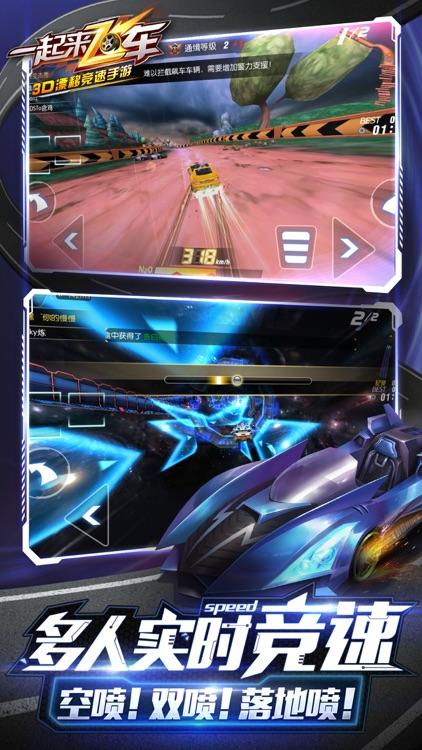 一起来飞车:3D漂移竞速手游 screenshot-4