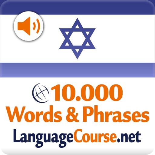 Learn Hebrew Words