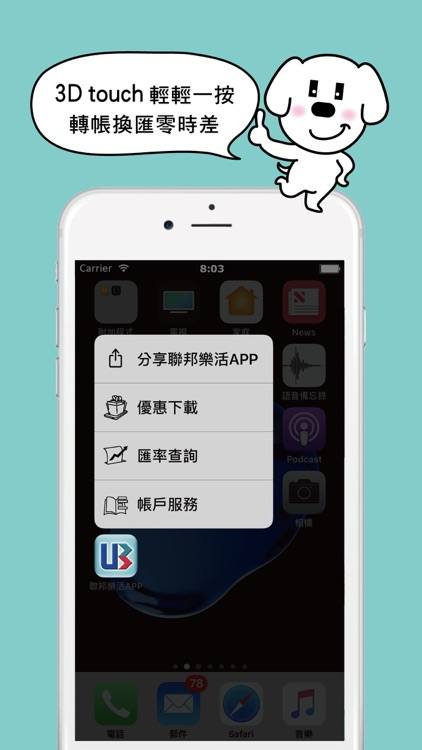 聯邦樂活APP screenshot-2