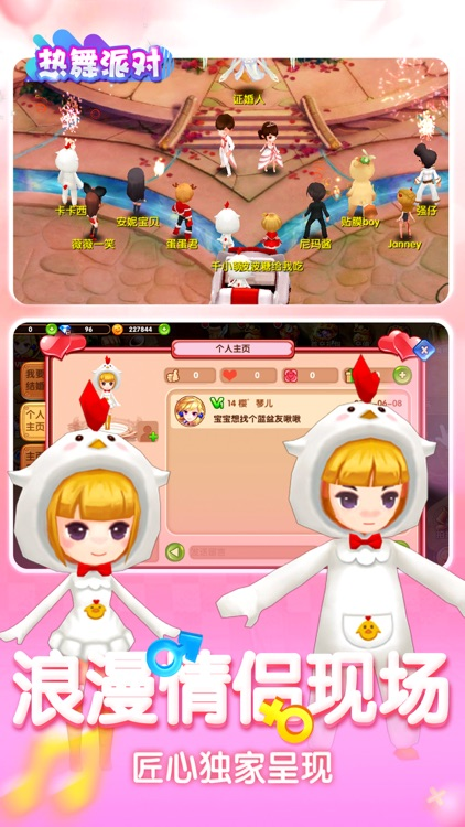 极乐劲舞:端游完美移植版 screenshot-3