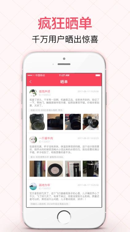 零钱购-全民优惠云购物软件 screenshot-3