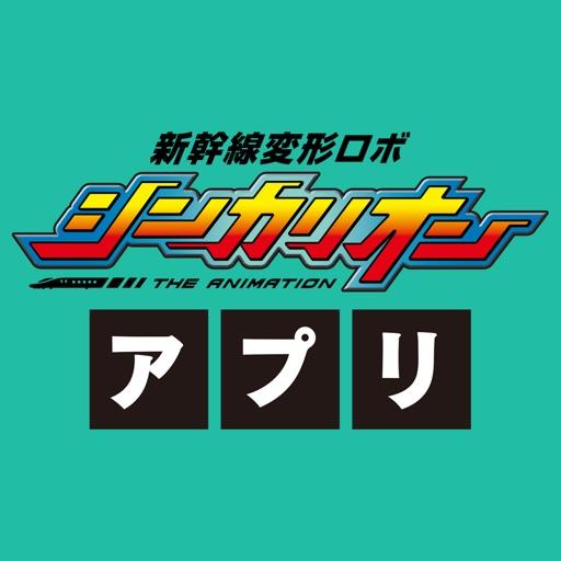 シンカリオン・アプリ
