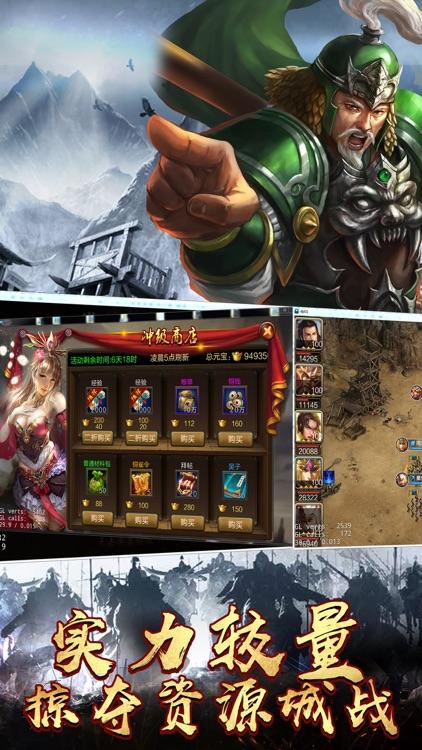 三国志君临天下-攻城国战策略战争游戏 screenshot-3