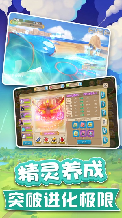 部落精灵 screenshot-2