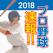 プロ野球速報2018