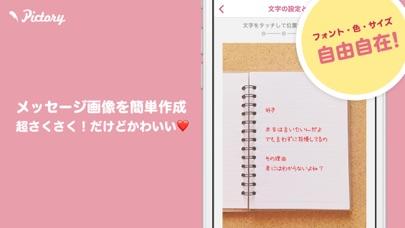 プリ画投稿アプリ - ピクトリー紹介画像2