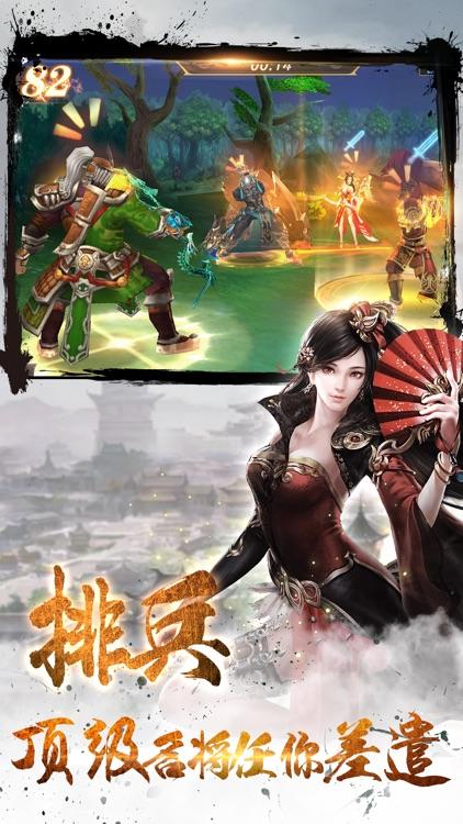 三国志霸王传-敢不敢制霸全服! screenshot-4