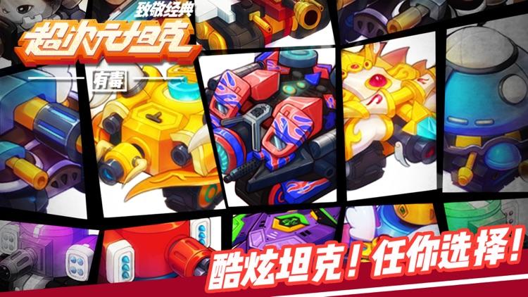 超次元坦克-坦克射击大作战 screenshot-3