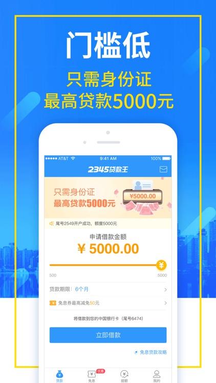 2345贷款王-身份证贷款5000元! screenshot-3