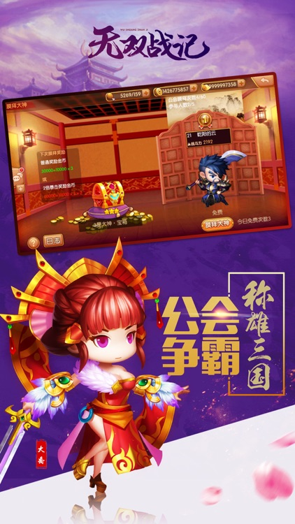 无双战记-年度卡牌动作手游 screenshot-4