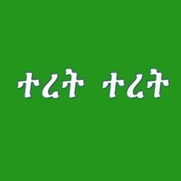 Teret Teret Amharic Fairy tale